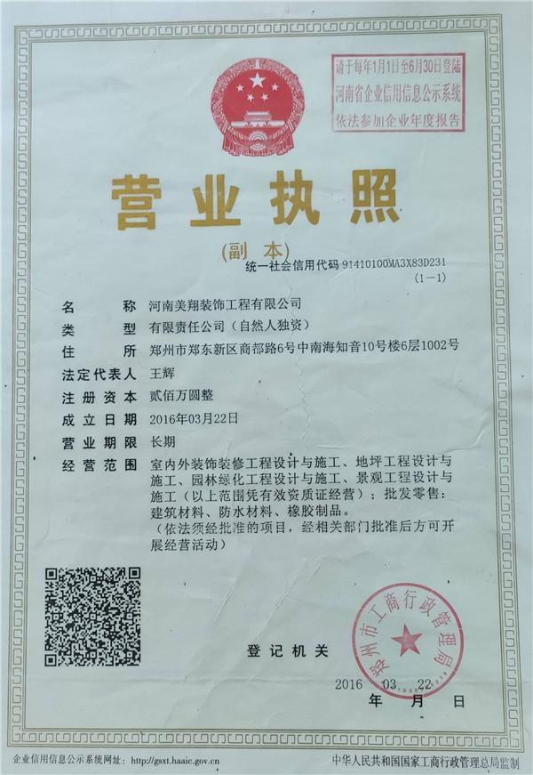 河南环氧地坪公司营业执照