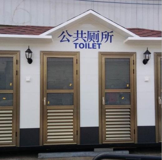 你知道成都移动厕所的优势吗?