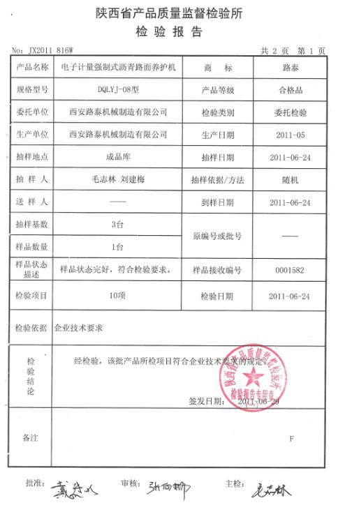 陕西省产品质量监督检验所检验报告