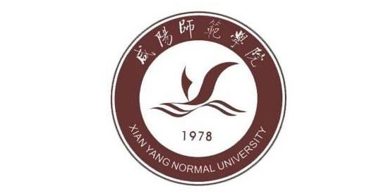 陕西咸阳师范学院