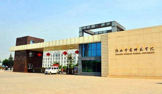 陕西学前师范学院合同管理系统项目