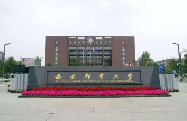 西安邮电大学研究生信息管理系统及招标管理信息系统采购项目