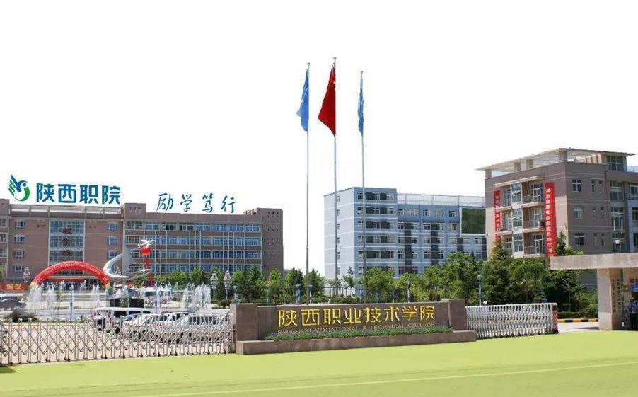 陕西职业技术学院财务信息化管理平台一期项目(软件平台)采购项目
