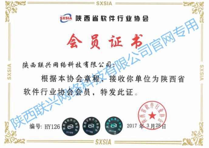 陕西省软件行业协会会员