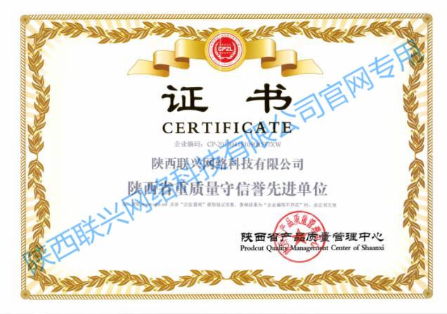 陕西省重质量守信誉单位证书