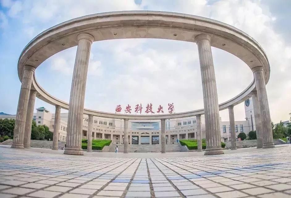 西安科技大学纪检监察综合信息平台项目成交