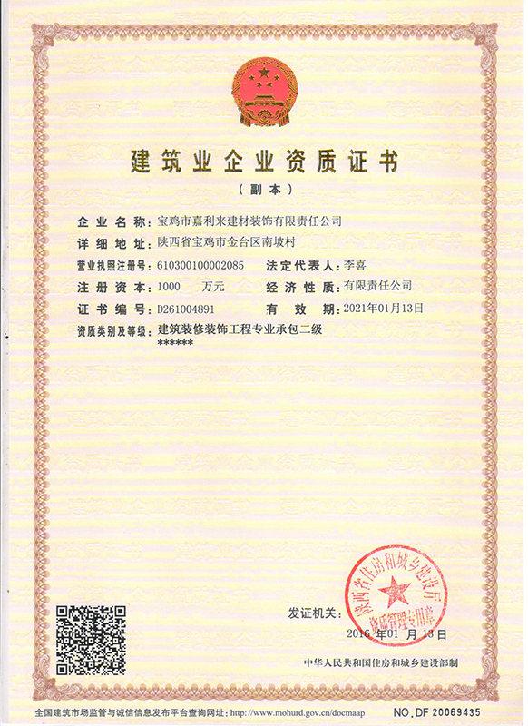 二级资质证书新版