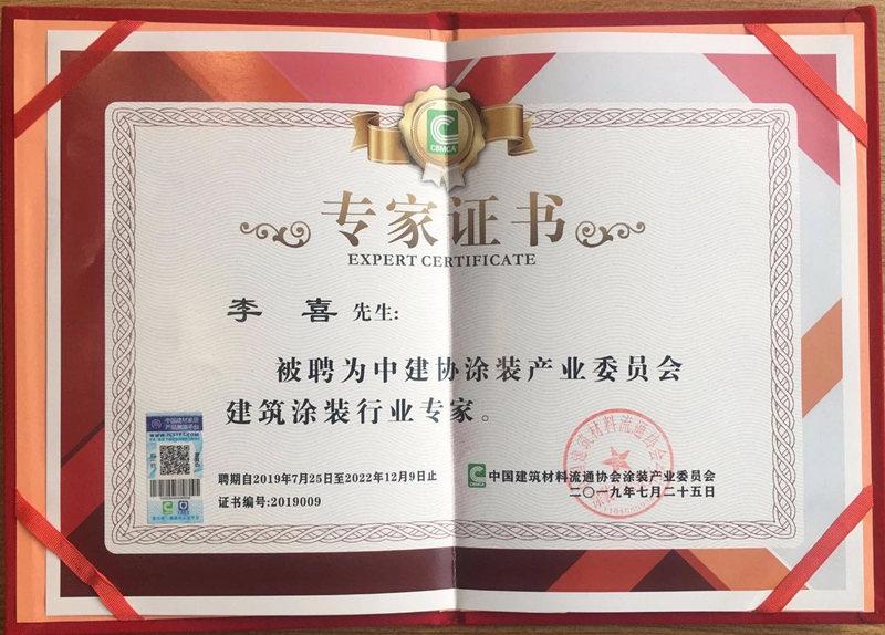中建协涂装产业委员会建筑涂装行业..