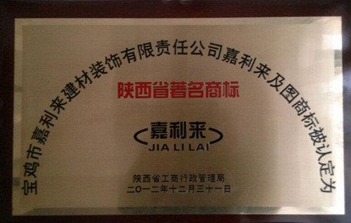 陕西省著 名商标