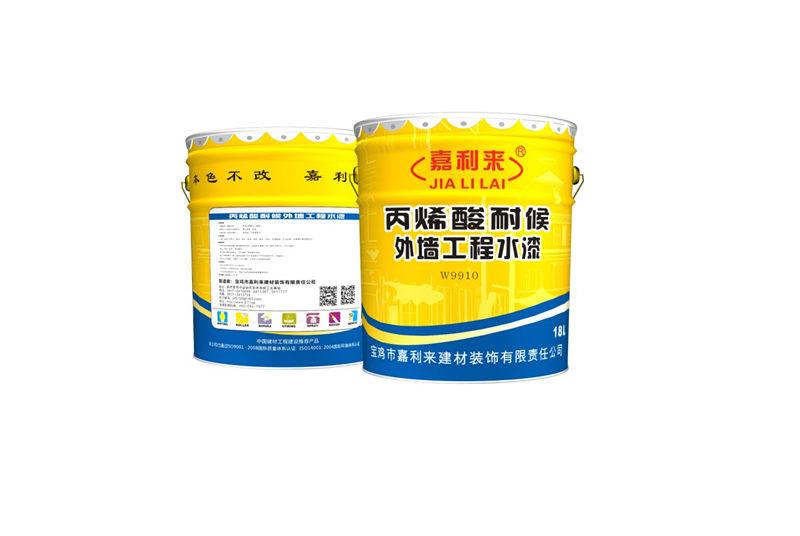 陕西W9910丙烯酸外墙工程乳胶漆