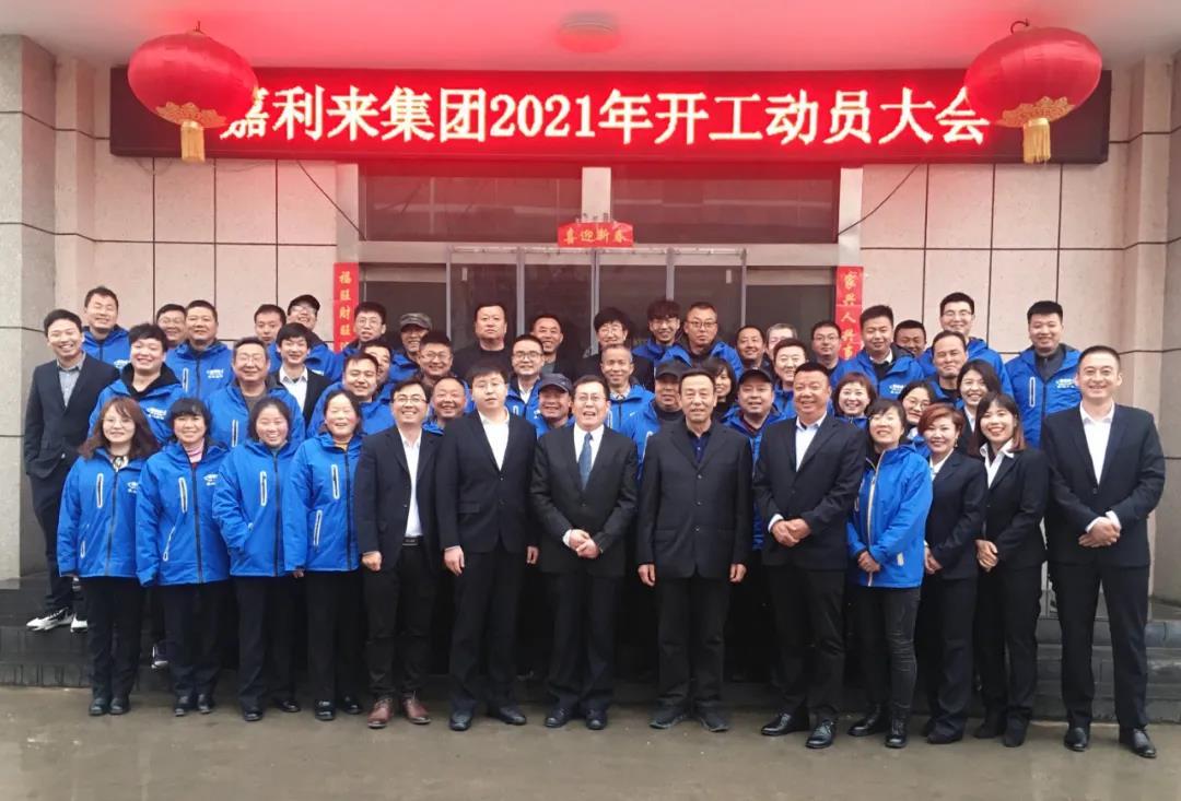 宝鸡嘉利来公司2020年总结表彰暨2021年开工动员大会顺利召开