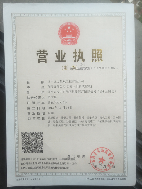 汉中远方景观工程营业执照