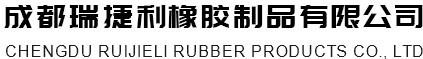 成都瑞捷利橡胶制品有限公司