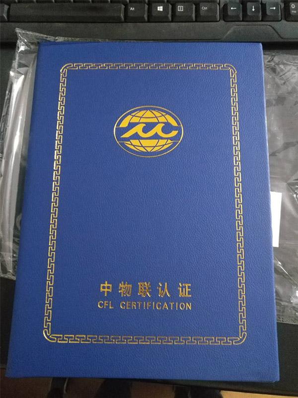 成都防尘橡胶制品销售公司中物联认证证书