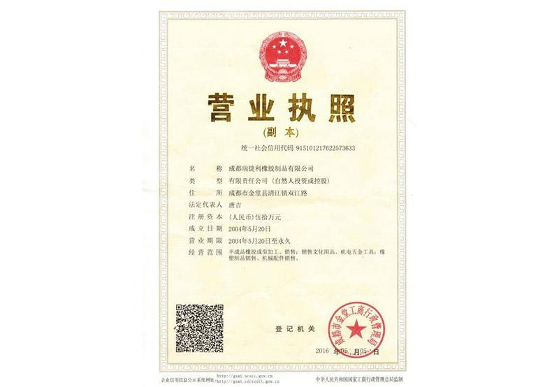 成都瑞捷利橡胶制品有限公司营业执照