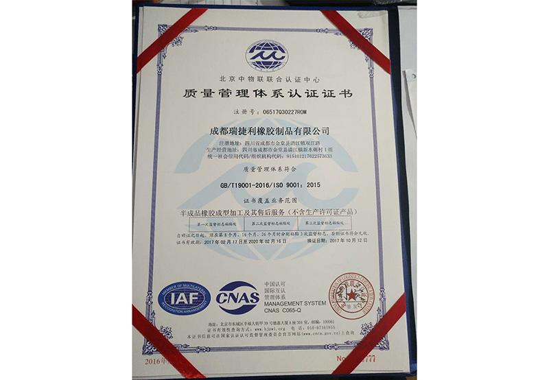 成都橡胶密封制品生产公司质量管理体系认证证书