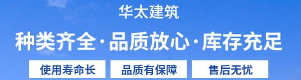 成都市华太建筑材料有限公司