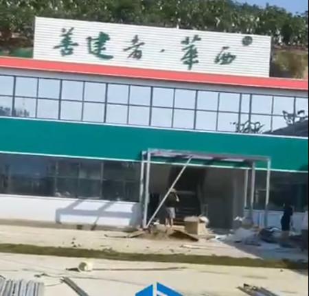 善建者——华西 活动板房安装完工视频展示