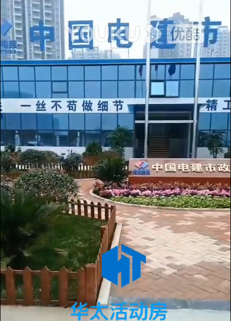 中国电建市政集团活动板房安装完工视频展示