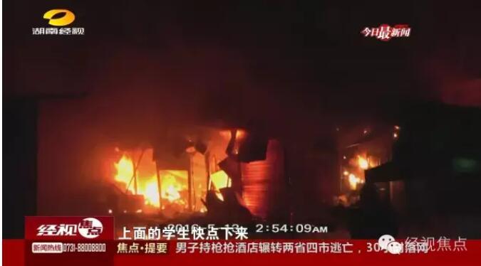 防火活动板房竟起大火,殃及学生宿舍,上千学生大转移