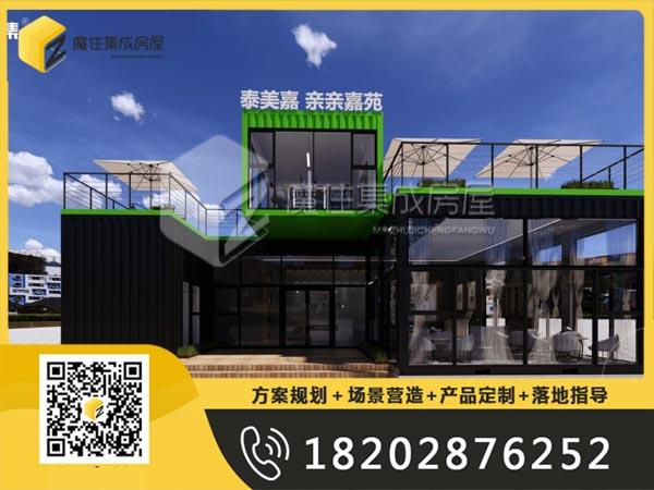 乐山集装箱售楼部综合体设计实施