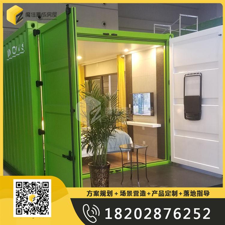 重庆集装箱酒店
