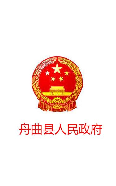 甘肃舟曲县人民政府