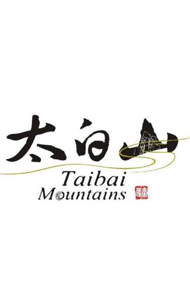 太白山国际旅游度假区
