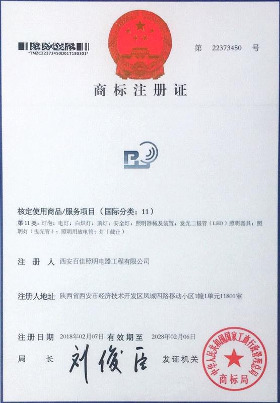 河南快三商标注册证