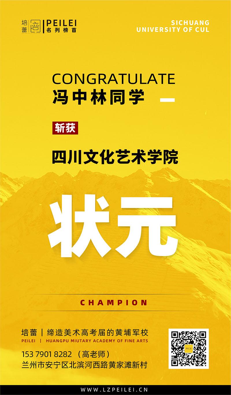 冯中林斩获四川文化艺术学院状元