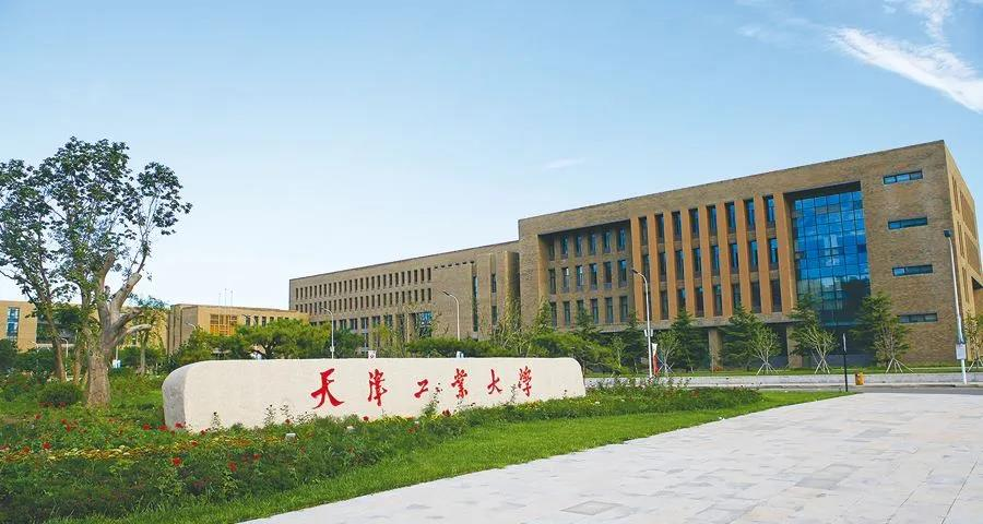 校考资讯丨天津工业大学2021年艺术类本科考试招生安排公告