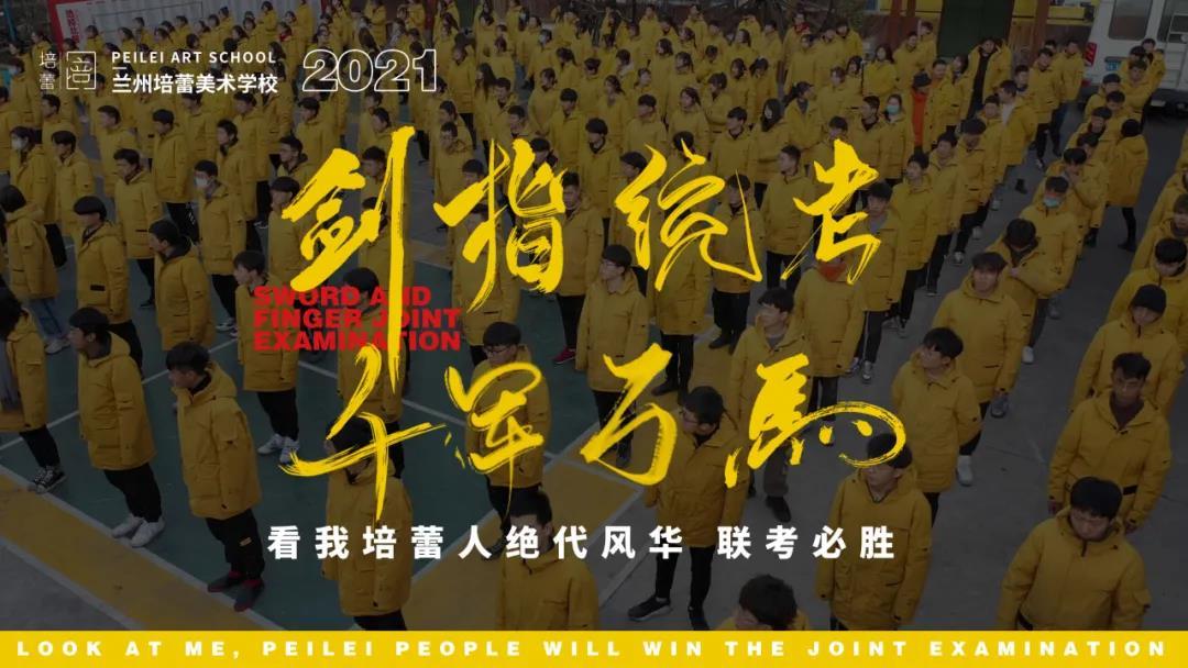 2021剑指统考,千军万马,看我培蕾人绝代风华,联考必胜!!!