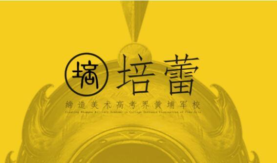校考资讯丨上海大学2021年艺术类专业招生考试公告
