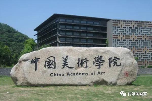校考资讯丨关于公布中国美术学院2021年本科招生初试(网络远程考试)具体场次、时间的通知