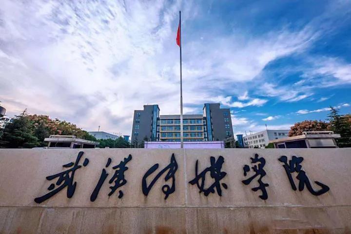校考资讯︱武汉传媒学院2021年艺术类校考报名方式及考试时间