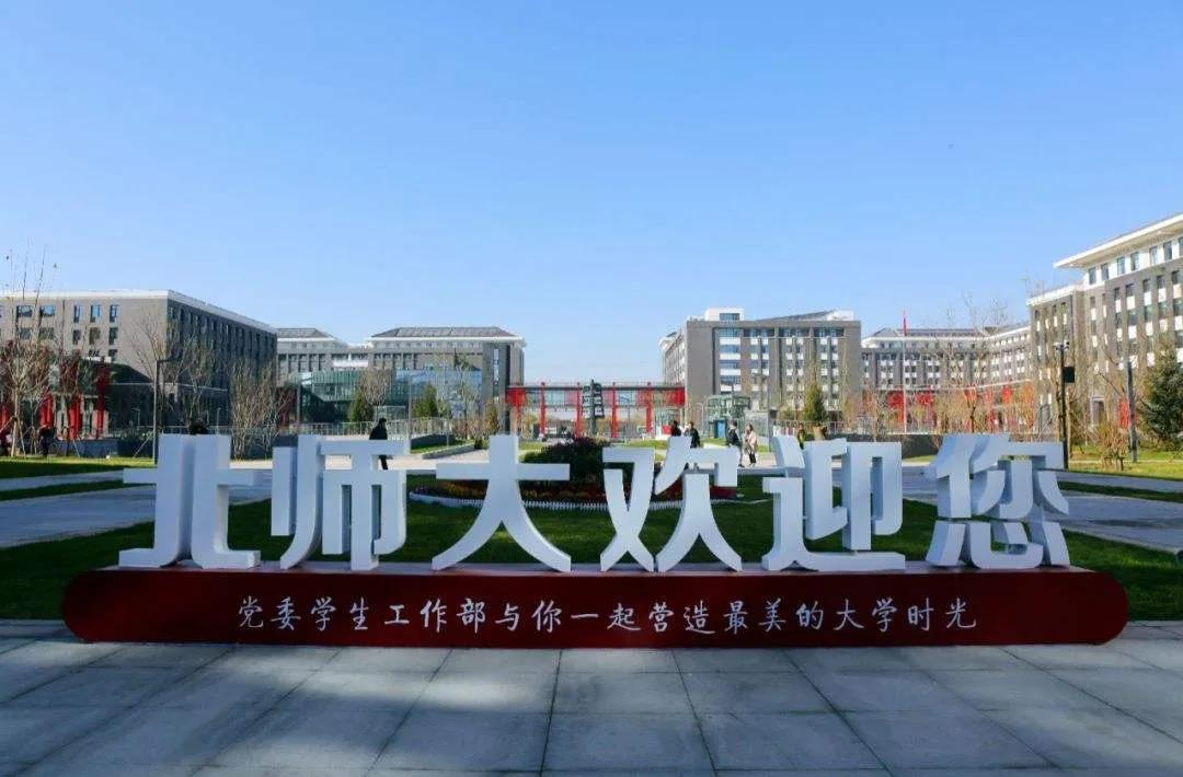 1月21日前报名!北京师范大学2021年艺术类本科招生简章