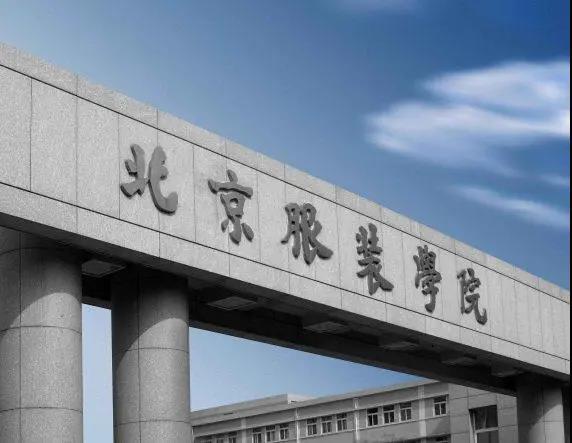 北京服装学院关于完善2021年美术类考试试卷邮寄地址的通知