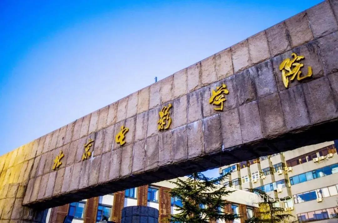 艺考资讯 | 4大变化!1月21日报名!北京电影学院发布2021年艺术类招生简章