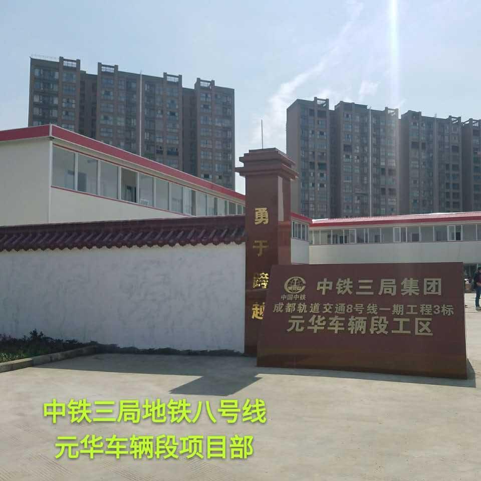 元华车站项目四坡活动板房