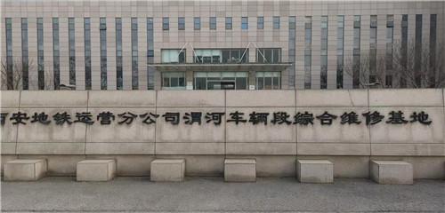 西安地铁渭河段维修站防火门防火窗