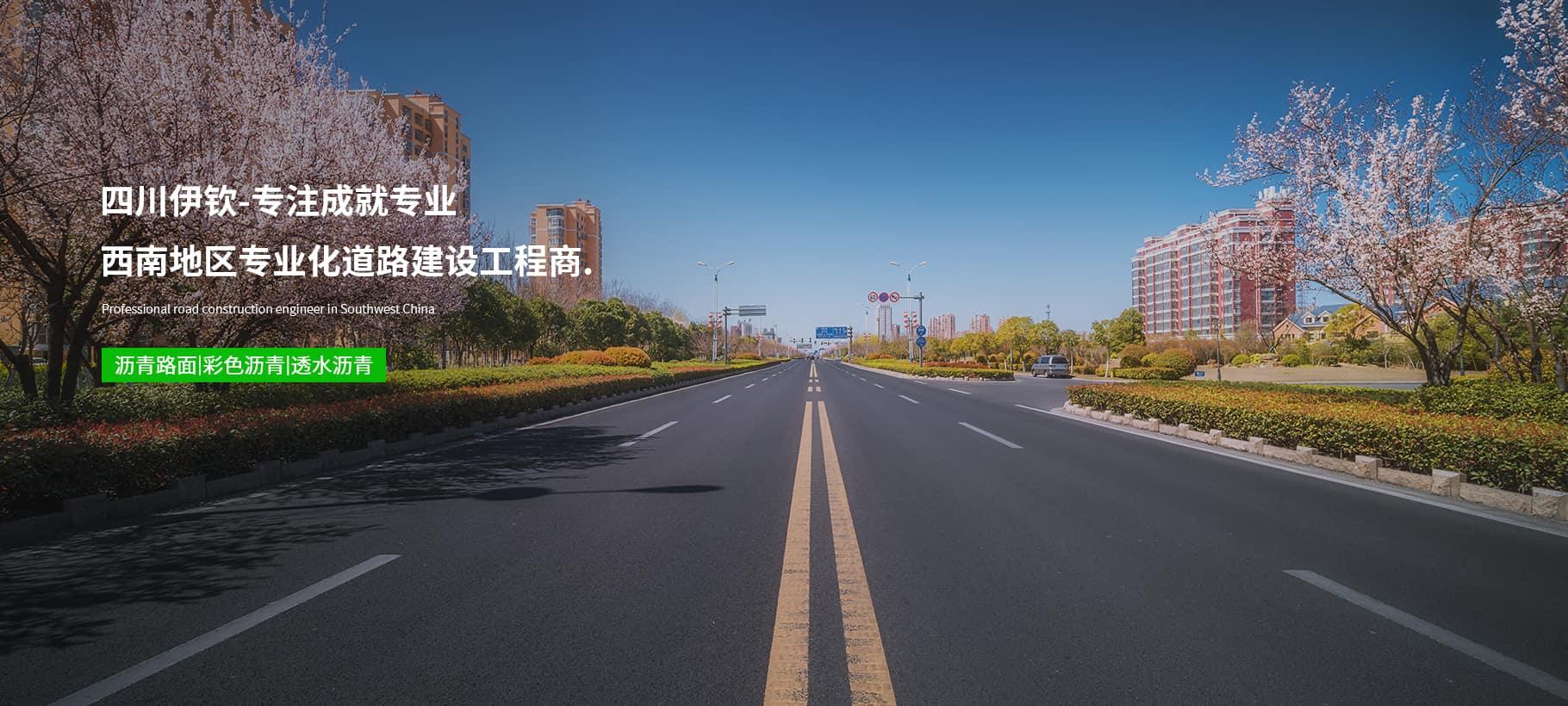 四川透水沥青路面