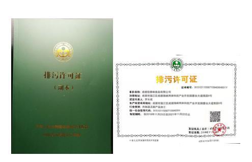 排污许可证管理
