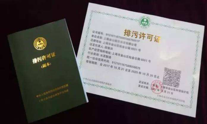 排污许可证检测