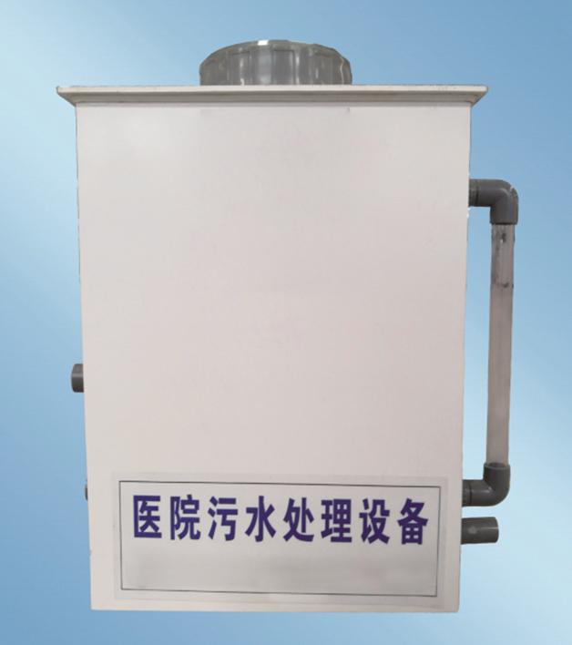 口腔、门诊污水处理设备