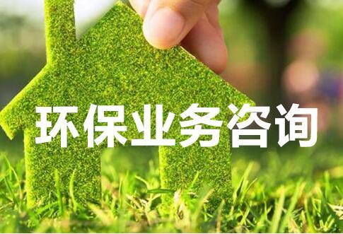 环境检测公司怎么做环保管家这项业务呢?