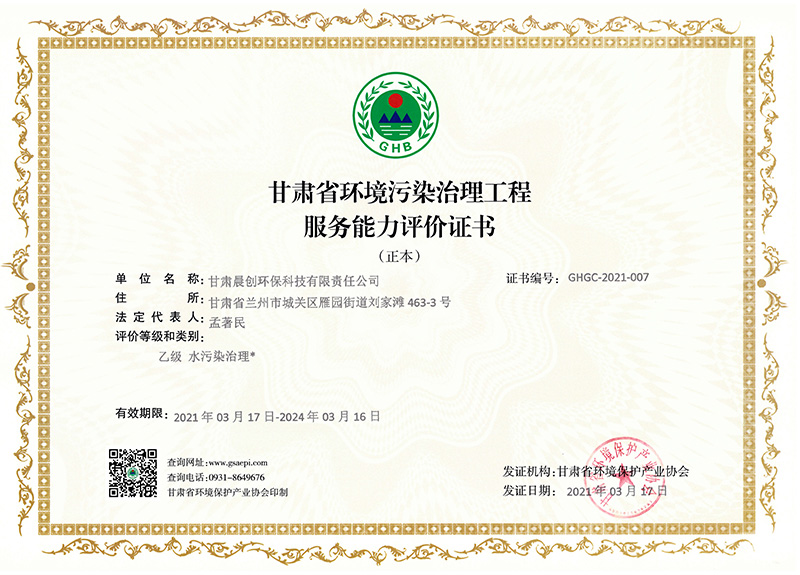 甘肃省环境污染治理工程服务能力评价证书