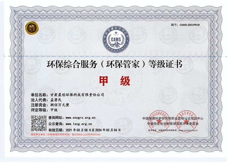 环保综合服务(环保管家)甲级等级证书