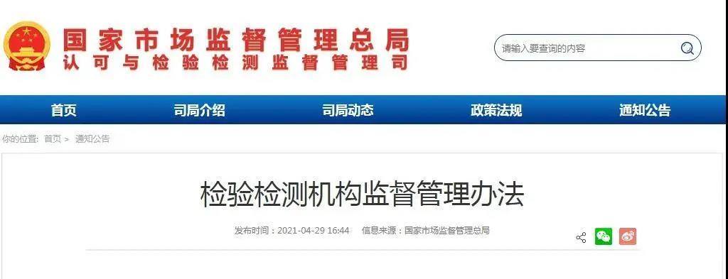 6月1日起施行《检验检测机构监督管理办法》
