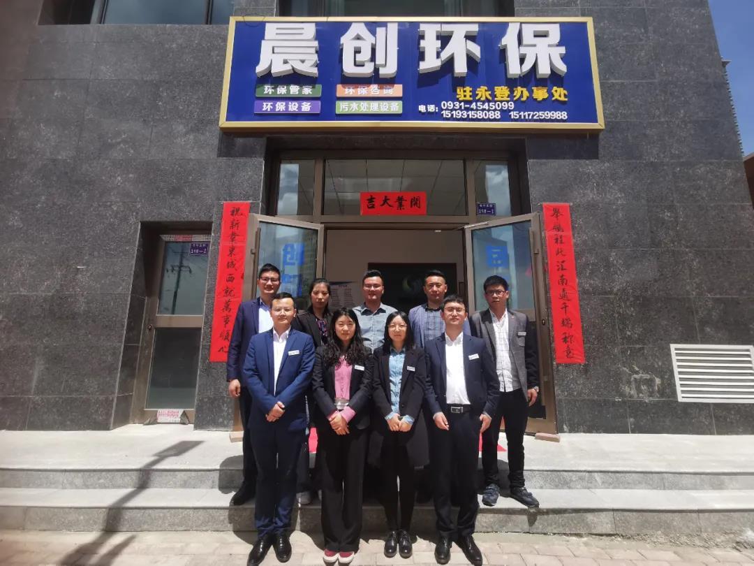 甘肃晨创环保科技有限责任公司驻永登办事处正式开业