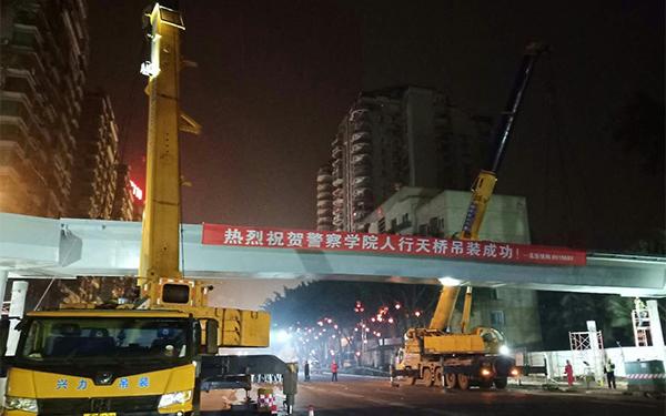 四川警察学院门口人行天桥吊装